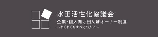 水田活性化協議会
